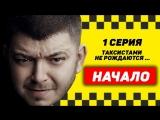 Таксист Русик.