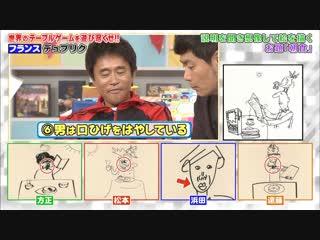 Gaki No Tsukai #1431 (2018.11.18) 3rd Let's Play World Tabletop Game (第3回 世界のテーブルゲームを遊び尽くせ~!!)