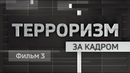 Терроризм за кадром Фильм 3