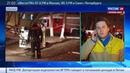 Новости на Россия 24 • Пожар в доме на 2-й Кабельной, где произошел взрыв газа, потушили