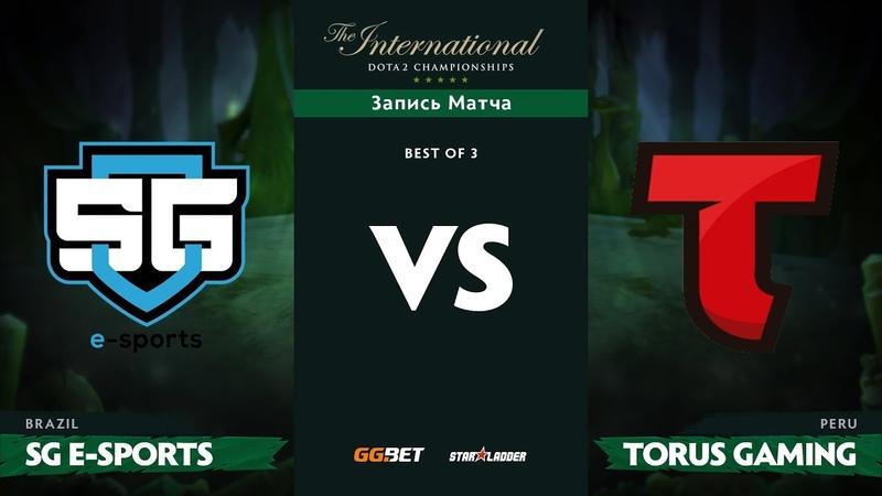 SG e-sports vs Torus Gaming, Вторая карта, TI8 Региональная SA Квалификация