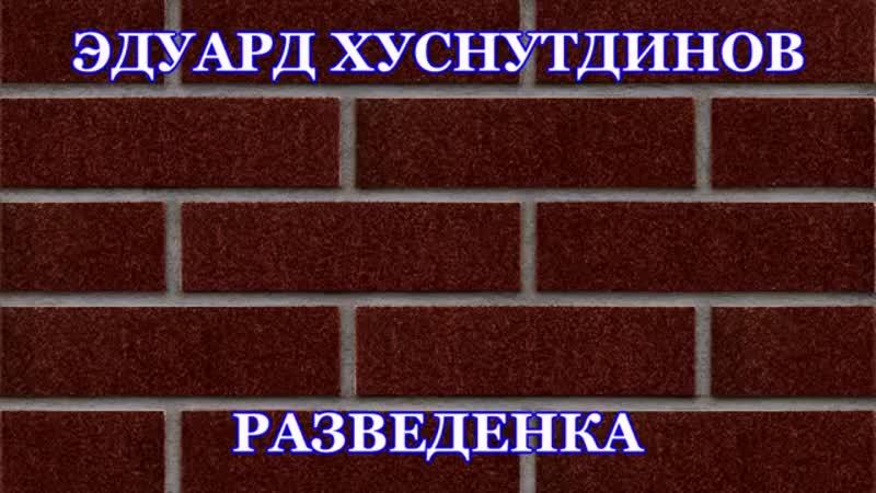 ЭДУАРД ХУСНУТДИНОВ РАЗВЕДЕНКА