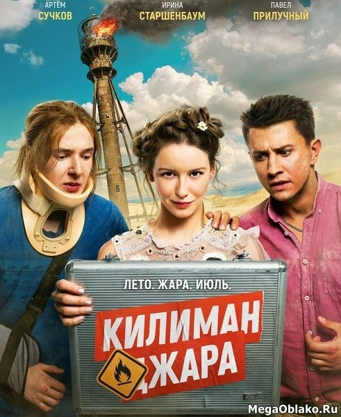Килиманджара (2018/WEB-DL/WEB-DLRip)