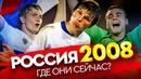 Россия — 2008. Где они сейчас?
