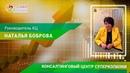 Руководитель Консалтингового Центра СуперКопилки Наталья Боброва