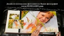 Дизайн изготовление фото-книг из ваших фотографий
