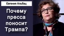 Что Трамп пообещал Путину Евгения Альбац 17 07 2018