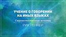 «Учение о говорении на иных языках. Сверхъестественная молитва» . Рик Реннер 2018-06-24