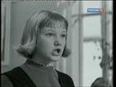 Переходный возраст (1968) Режиссёр - Ричард Викторов (Елена Проклова)