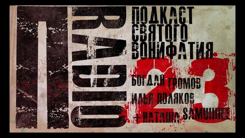 Пradio 023 Подкаст св Вонифатия Фотография Громов Поляков Наташа Samulllee