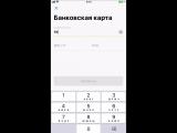 Мобильный SDK для iOS и Android
