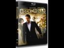 Рок-н-рольщик / RocknRolla / Год выпуска: 2008