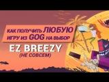 Евротур 2.0 #2: Как получить любую игру из GOG на выбор, EZ BREEZY (не совсем)