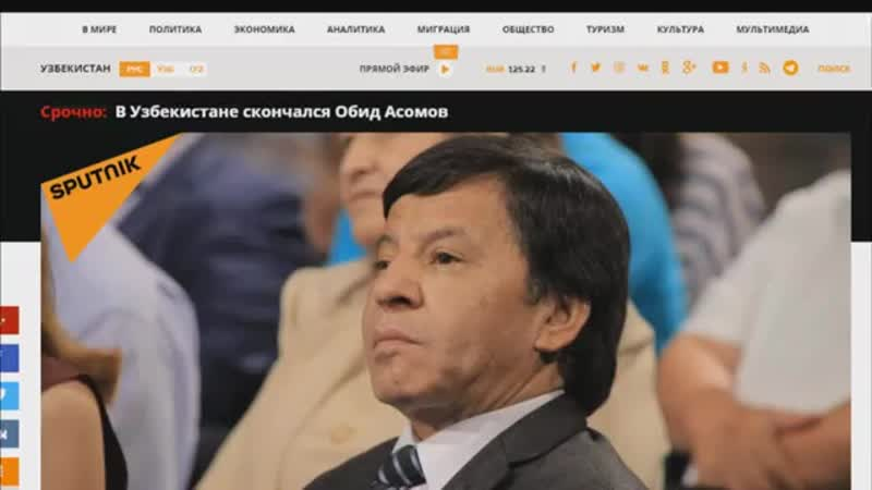 Обид Асомов скончался в Узбекистане