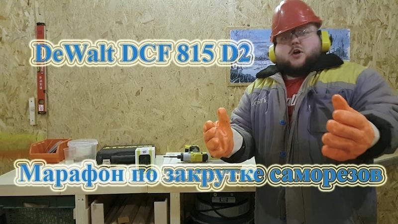 DeWalt DCF 815. На сколько хватает аккумулятора 10,8 в на 2 Ач (марафон по закрутке саморезов)