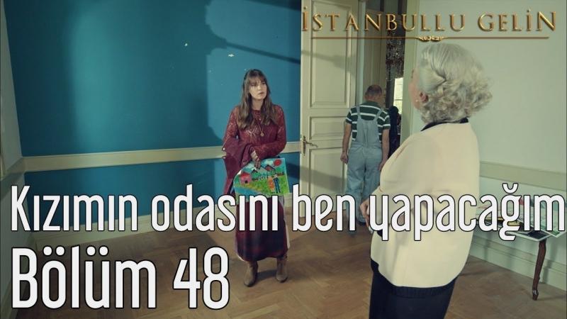 48. Bölüm - Kızımın Odasını Ben Yapacağım