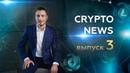 Crypto News Выпуск 3