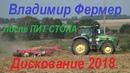 Продолжаю дисковать после ПИТ СТОПА. Ростовская область.
