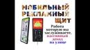 Мобильный рекламный щит пассивный заработок на улице
