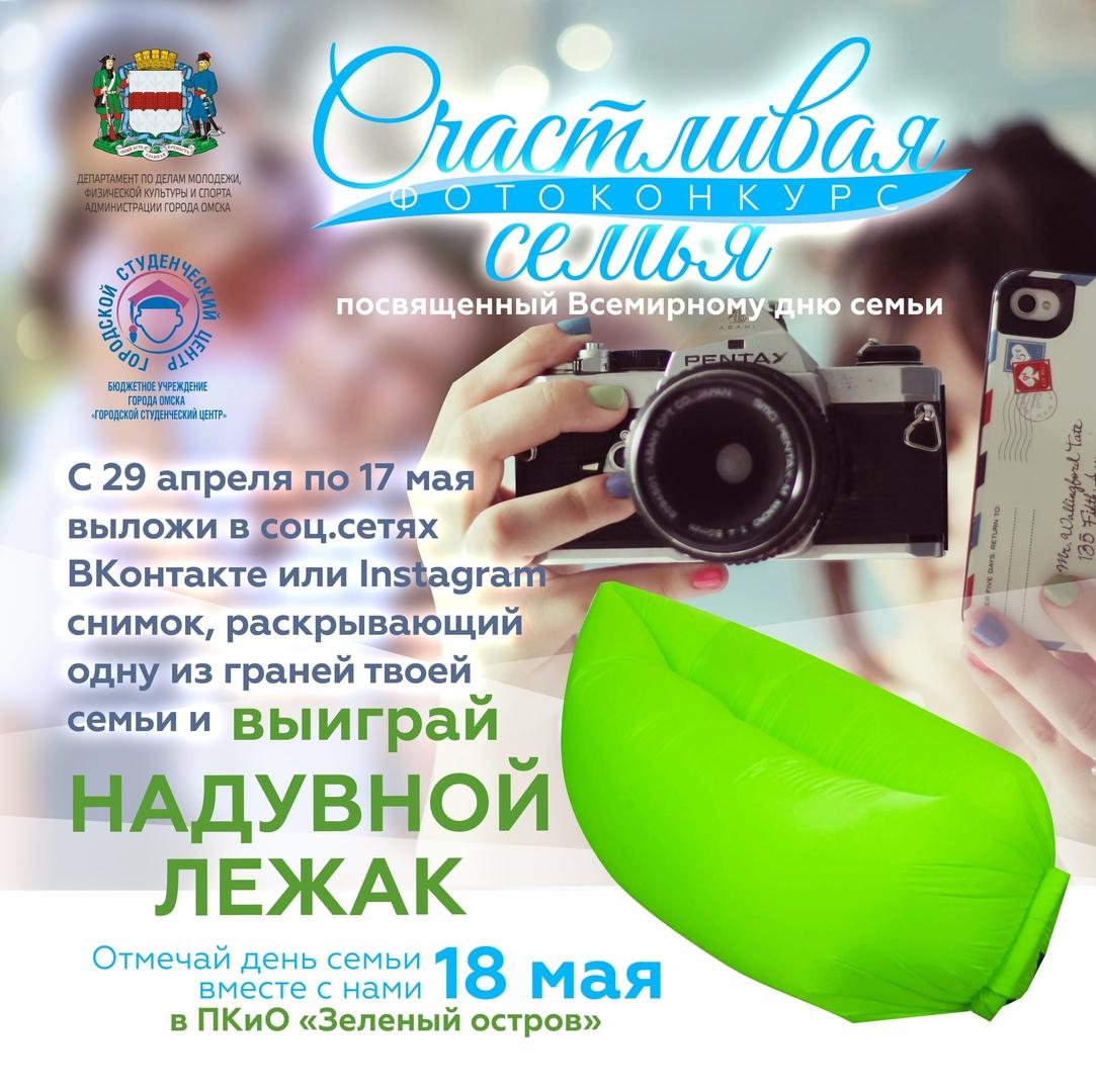"""Афиша Омск Фотоконкурс """"Счастливая семья"""""""