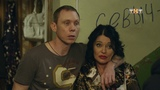 Реальные пацаны, 6 сезон, 11 серия (26.03.2018)