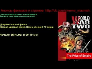 Цена империи 9-10 серии (Вторая мировая война )