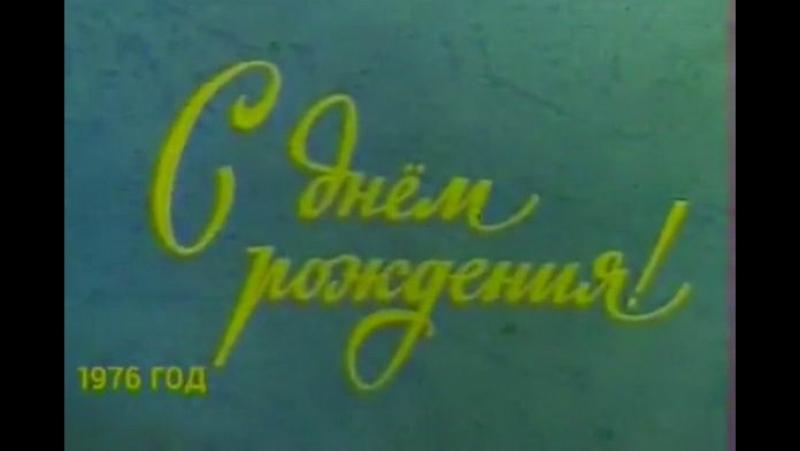 С днем рождения ! Ивдель. Док. фильм СССР 1976г (с исправленным звуком)