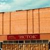 "Дворец Культуры ""ИСТОК"""