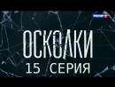 Осколки 15 серия 2018 сериал смотреть полностью онлайн бесплатно в хорошем качестве HD 720