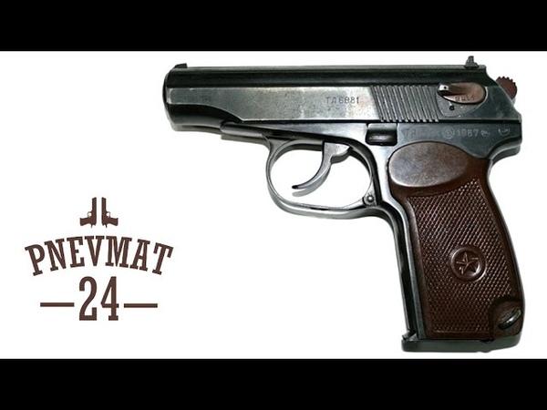 Охолощенный СХП пистолет ВПО-525 (Макарова), 10x24