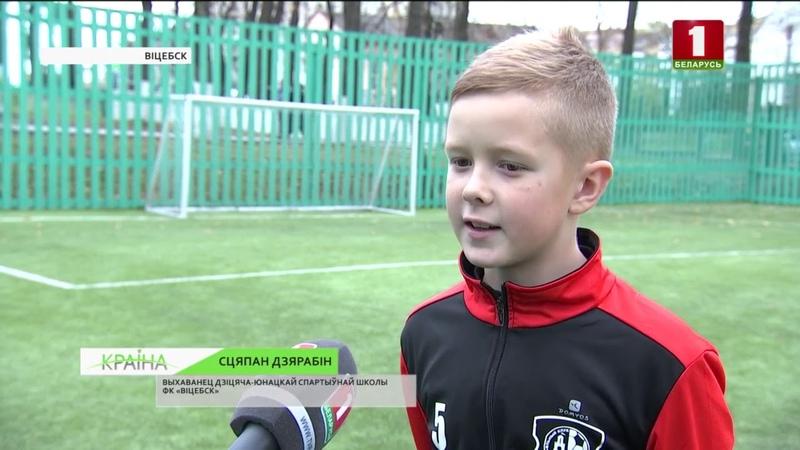 Футбольная пляцоўка са штучным пакрыццём адкрылася ў Віцебску КРАІНА