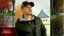 Классная песня Послушайте Андрей Картавцев - Не отпускай любовь