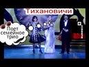Ядвига Поплавская, Александр и Настя Тиханович НЕ ЗАБЫВАЙ 2015