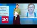На радикальную феминистку хотят завести дело из за возбуждения ненависти к мужчинам Россия 24
