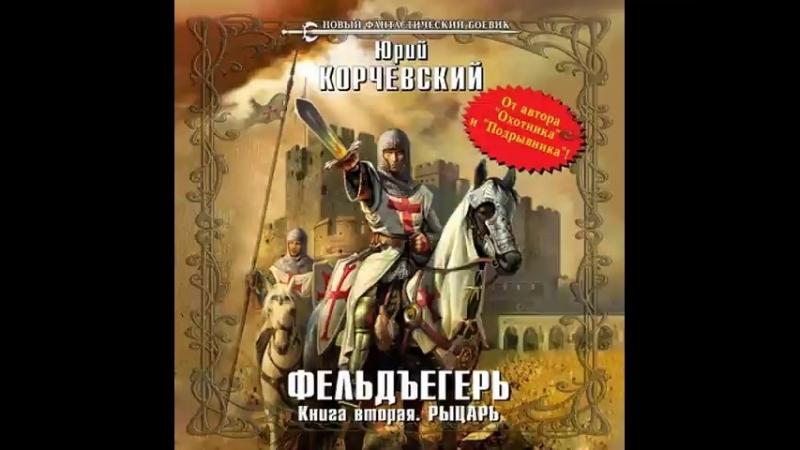Юрий Корчевский – Фельдъегерь – Рыцарь(Книга Вторая) Аудиокнига
