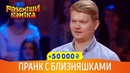 Пранк с Близняшками в Туалете   Рассмеши Комика 2018, 50 000
