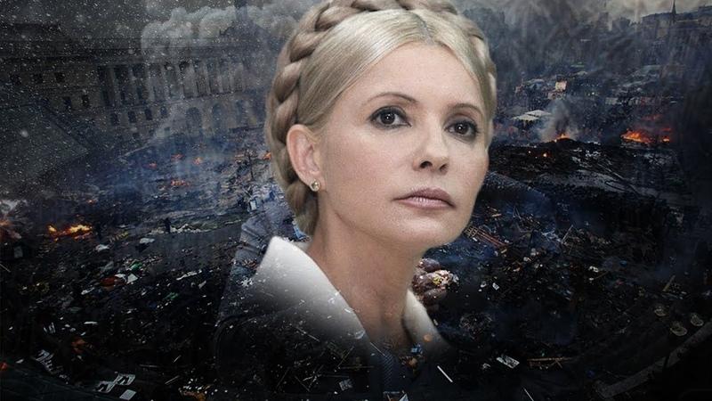 Новая Украина Фильм 2 й Дикие деньги