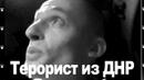 Ставропольский наемник ДНР