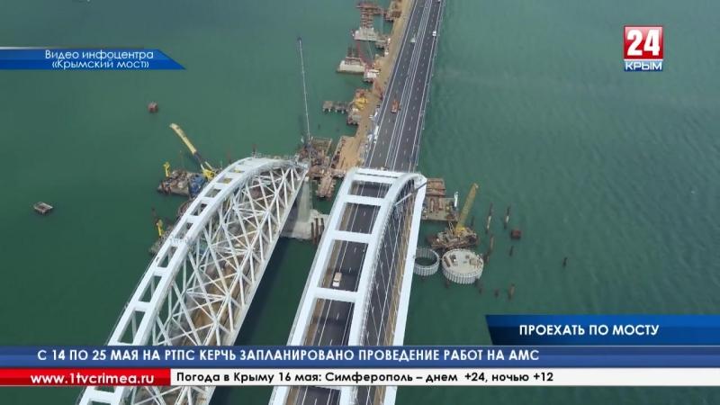 Руководители строительства Крымского моста рассказали как будет осуществляться движение по его автодорожной части