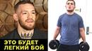 БОЙ КОНОРА И ХАБИБА НЕ БУДЕТ РАВНЫМ UFC 229 / ЙОЭЛЬ РОМЕРО