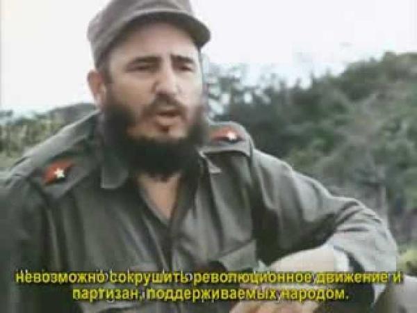 Фидель Кастро о вооружённой борьбе