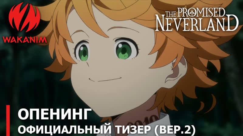 Обещанная Страна грёз (The Promised Neverland) — премьера с января 2019 года, эксклюзивно на WAKANIM!