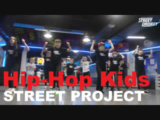 Hip-hop kids | big baby tape - gimme the loot | школа танцев street project | волжский