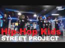 Hip-Hop Kids BIG BABY TAPE - GIMME THE LOOT ШКОЛА ТАНЦЕВ STREET PROJECT ВОЛЖСКИЙ