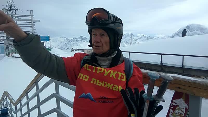 Инструктор по горным лыжам 79 лет