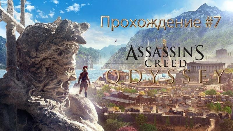 Assassin's creed Odyssey - Прохождение за Касандру 7