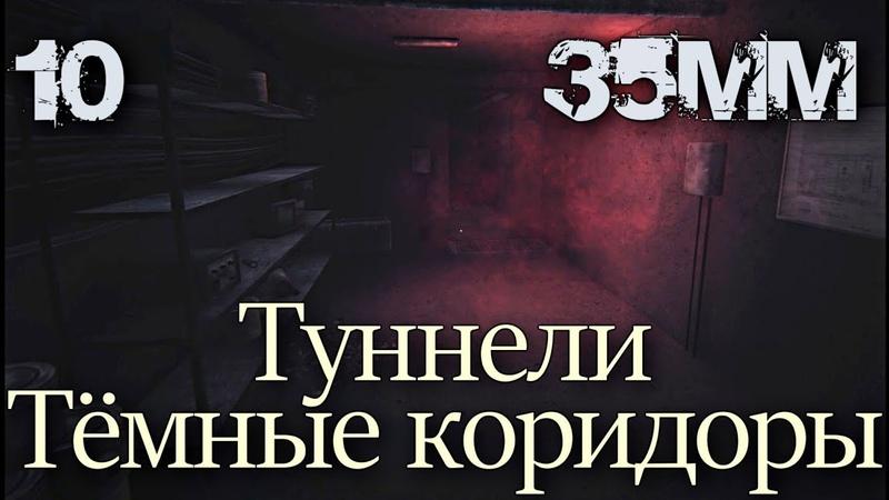 35MM [HD] 10 ~ Туннели Тёмные коридоры
