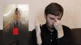 Обзор фильма (СО СПОЙЛЕРАМИ)