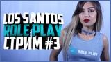 LOS SANTOS RP СЕРВЕР В GTA 5 - ПОКУПАЕМ БИЗНЕС (СТРИМ #3)