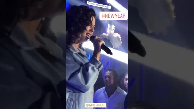 Nyusha / Нюша - Выбирать чудо (@Live, первый концерт после декрета, Майами, 31.12.18)